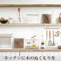 TOSCA キッチン