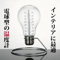 電球型温度計