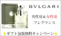 ブルガリ香水