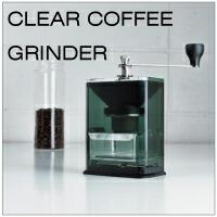 ハリオ クリアコーヒーグラインダー MXR-2TB
