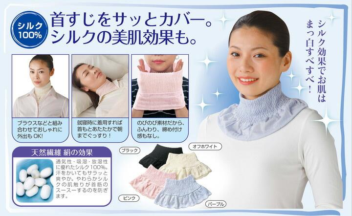 衿もとカバー/ネックウォーマー/首カバー