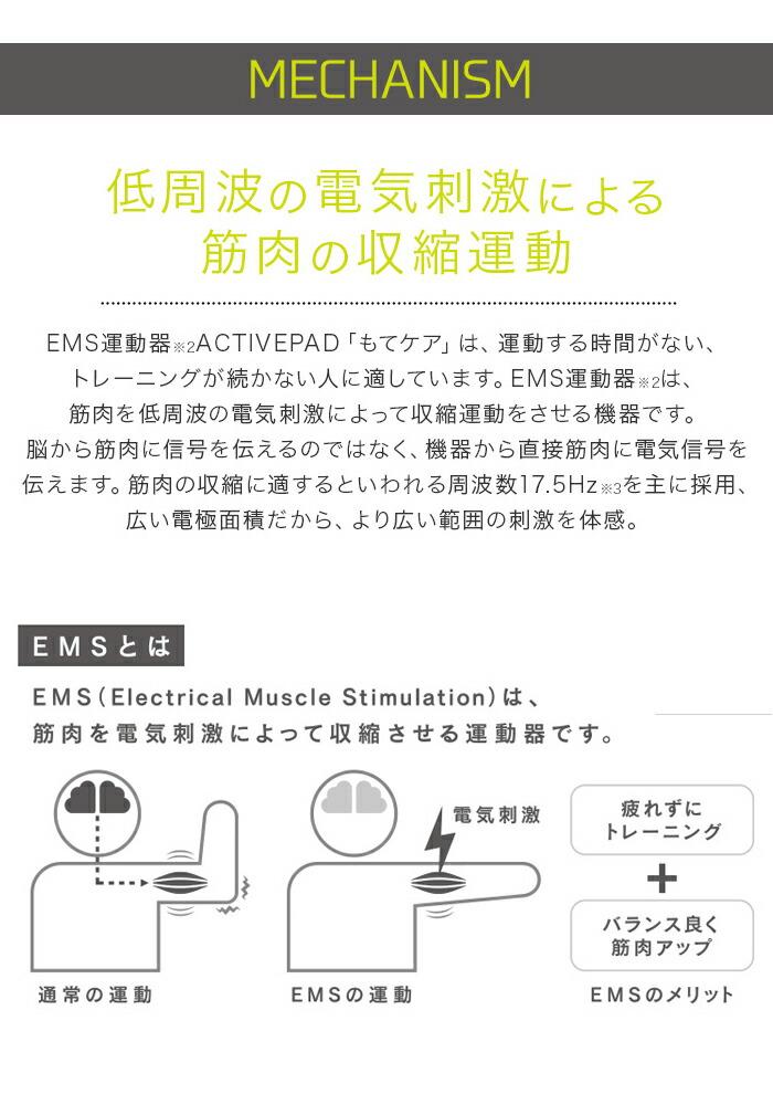 EMS運動器 ウエスト 引き締め 美尻