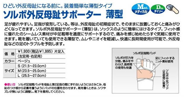 外反母趾サポーター【三進興産】【送料無料】