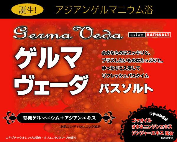 ゲルマヴェーダバスソルトボトル(入浴用化粧品630g)【送料無料キャンペーン!】