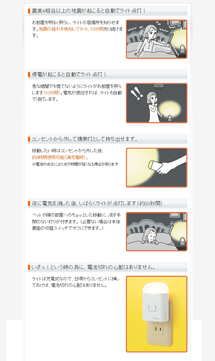 足元灯、フットライト、センサーライト・停電 自動点灯