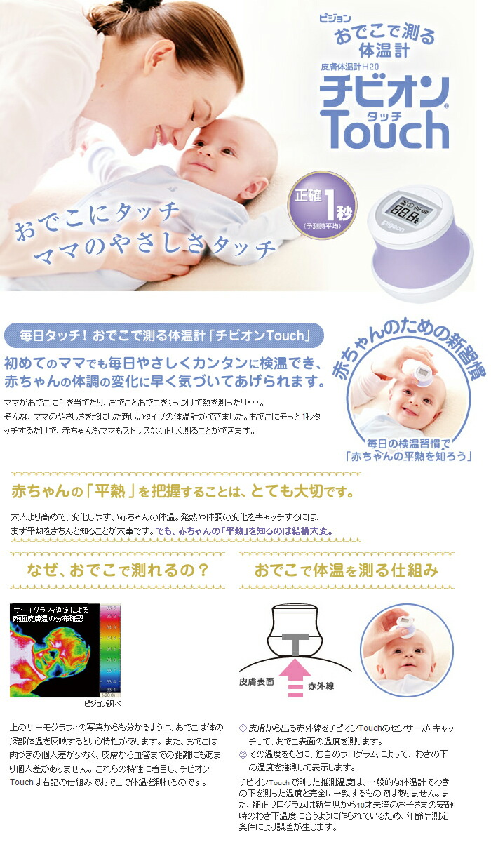 体温計・1秒・おでこ・赤ちゃん・ベビー体温計・スピード検温・赤ちゃん用・子供用体温計