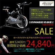 エアロバイク スピンバイク