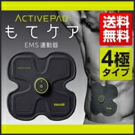 EMS運動器