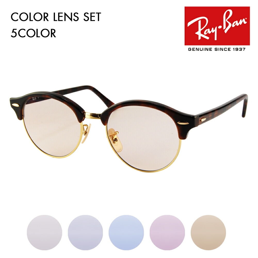 764c205dbc626 Whats up  Ray-Ban club round glasses frame sunglasses color lens set  RX4246V 2372 49 Ray-Ban CLUBROUND