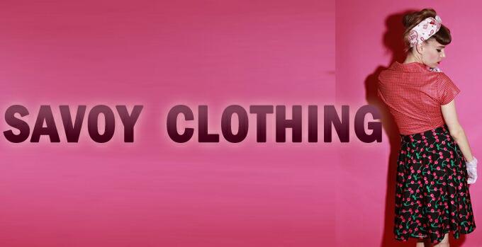 SAVOY CLOTHING(サヴォイ・クロージング)