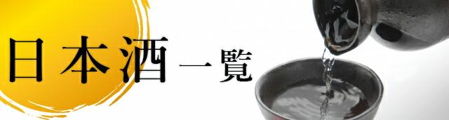 日本酒ページトップ