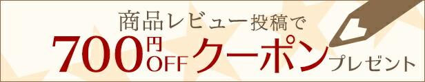 レビュー投稿で700円OFFクーポン