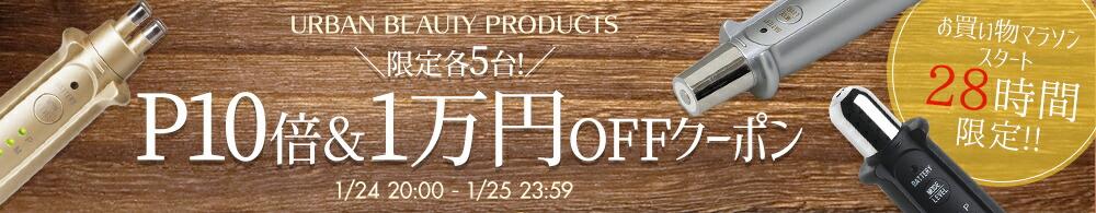 1万円OFFクーポン