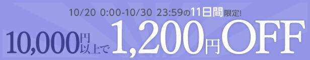 10000円で1200円OFFクーポン
