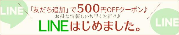 ラインアカウント登録で500円オフクーポンプレゼント