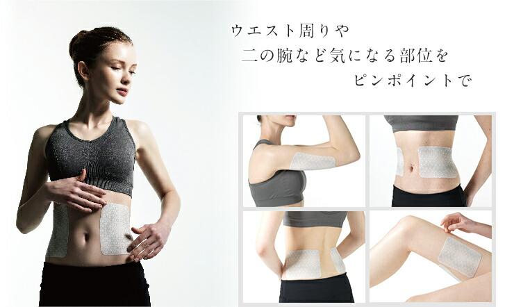 ウエスト周りや二の腕など気になる部位をピンポイントで