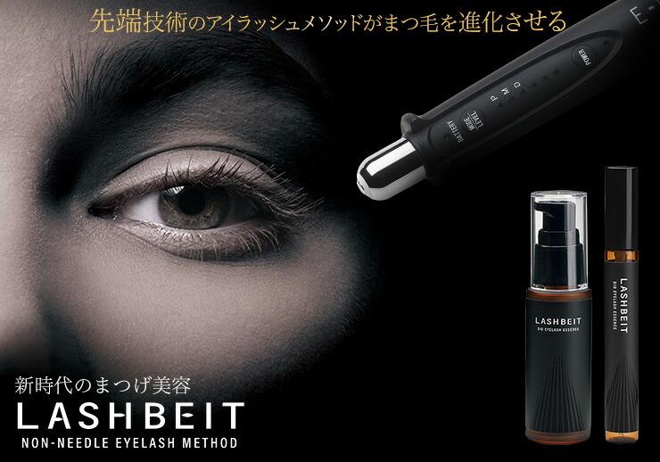 LASHBEIT ラッシュビット 最先端技術のアイラッシュメソッド まつげ美容 ラッシュビット LASHBEIT