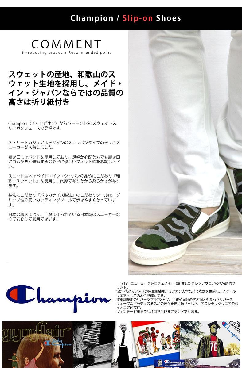 Champion(チャンピオン)からバーモントSOスウェットスリッポンシューズの登場です。   ストリートカジュアルデザインのスリッポンタイプのデッキスニーカーが入荷しました。 履き口にはパッドを使用しており、足幅が心配な方でも履き口にゴムがあり伸縮するので足に優しいフィット感をお試し下さい。 スエット生地はメイド・イン・ジャパンの品質にこだわり『和歌山スウェット』を使用し、肉厚でありながら柔らかさがあります。 製法にこだわり『パルカナイズ製法』のこだわりソールは、グリップ性の高いカッティングソールで歩きやすくなっています。 日本の職人により、丁寧に作られている日本製のスニ−カ—なので安心して愛用できます。