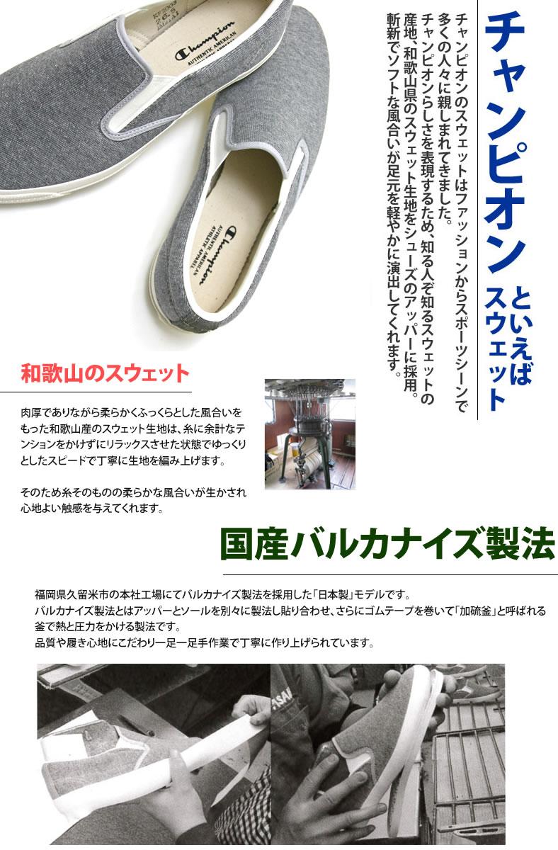 チャンピオン スウェット Champion バーモントSO 和歌山スウェット スリッポン シューズ (kf2003) チャンピオン スニーカー CHAMPION スウェット メンズ レディース 靴 送料無料
