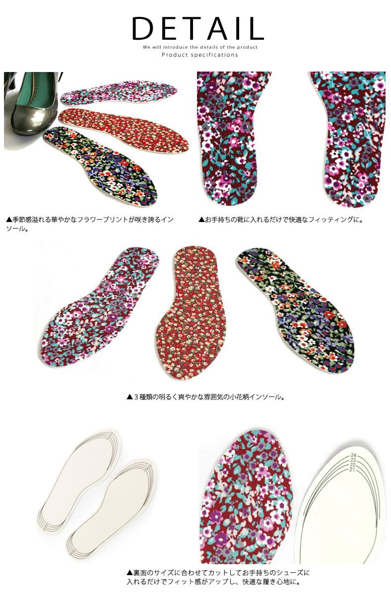 COCUE コキュ パンプス バレエシューズ用 小花柄インソール 中敷き (93400/93401) レディース 靴urbene アーベン LADIES バレーシューズ パンプス シャイニー コキュ バレエシューズ や cocue 靴もおすすめですよ☆
