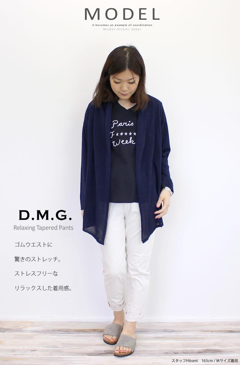 ドミンゴ DMG リラクシングテーパードパンツ(13-921t)