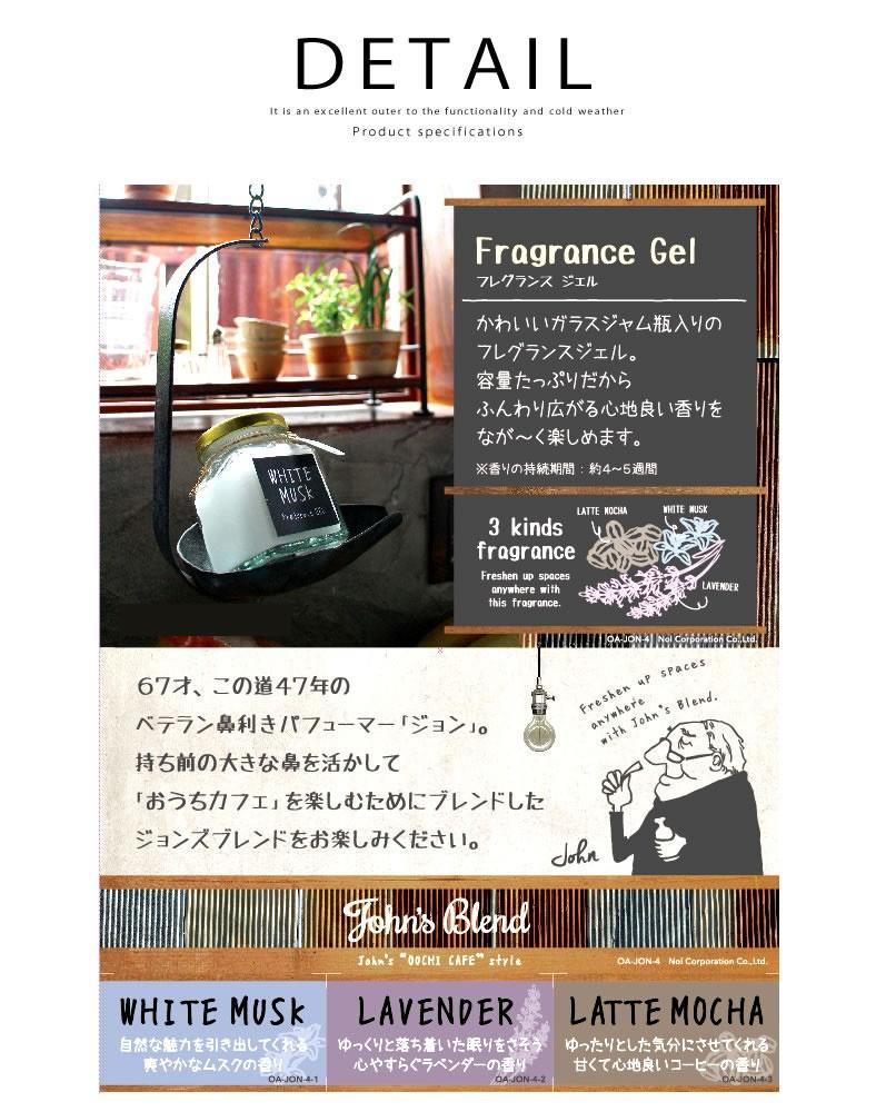 John's Blend Gel Air Freshener ジョンズブレンド ジャム瓶入り 置き型エアーフレッシュナー フレグランスジェル カーフレグランス (oa-jon-4) 芳香剤 香水 車内 お部屋 トイレ オフィス