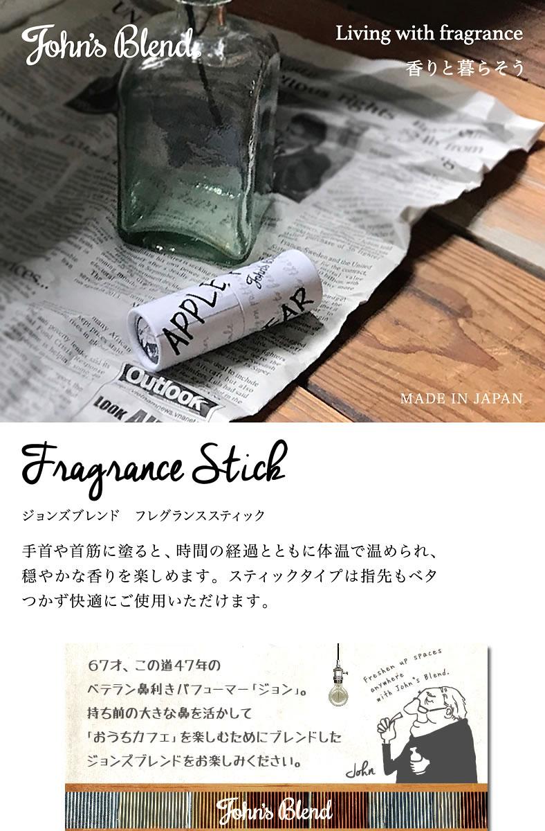 John's Blend fragrance Stick ジョンズブレンド 練香水フレグランススティック