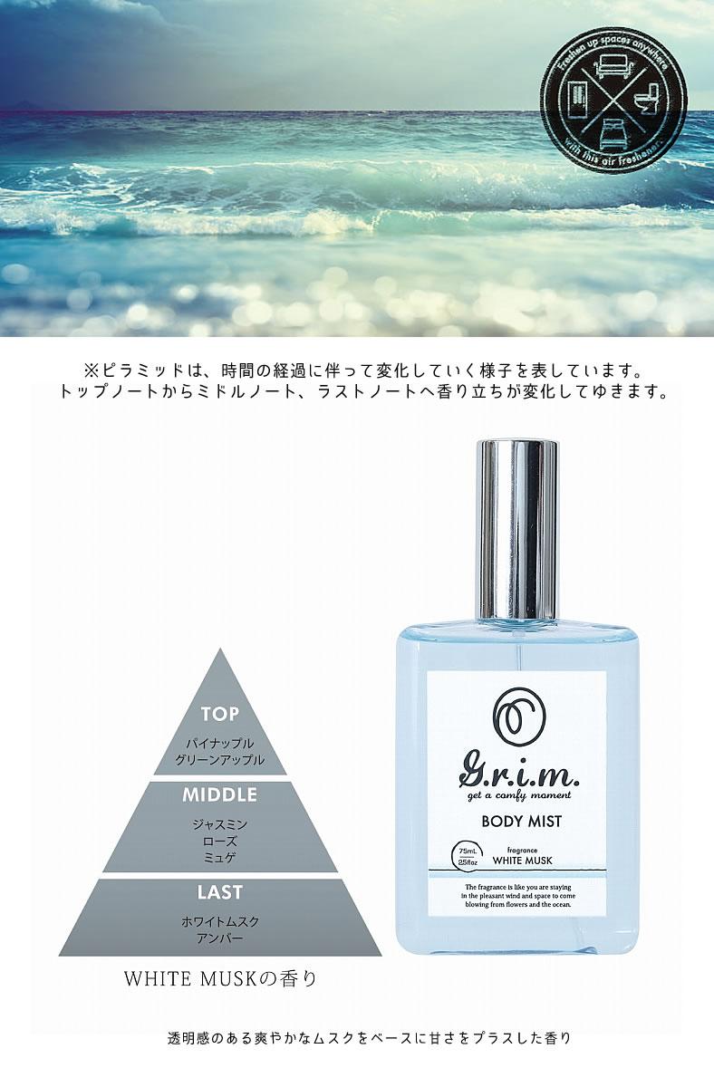 G.r.i.m. Body Mist グリム ボディミスト ボディフレグランス 香水 パフューム (oa-grm-5)