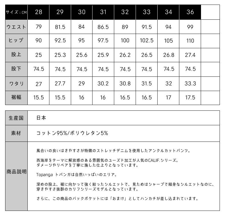 JAPAN BLUE JEANS ジャパンブルージーンズ 10oz CALIF DENIM Topanga ビバリー アンクルカット ストレッチ スリムテーパード ジーンズ (jb2300-tp)