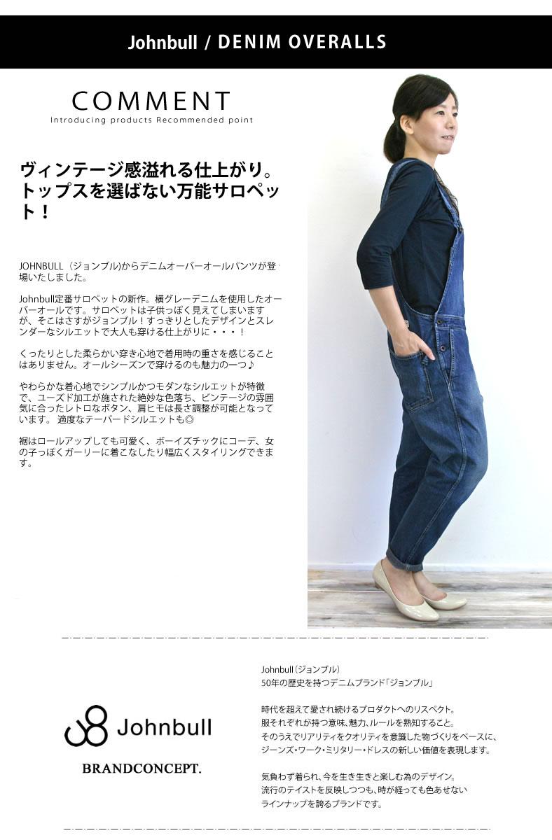 JOHNBULL(ジョンブル)からデニムオーバーオールパンツが登場いたしました。  Johnbull定番サロペットの新作。横グレーデニムを使用したオーバーオールです。サロペットは子供っぽく見えてしまいますが、そこはさすがジョンブル!すっきりとしたデザインとスレンダーなシルエットで大人も穿ける仕上がりに・・・!  くったりとした柔らかい穿き心地で着用時の重さを感じることはありません。オールシーズンで穿けるのも魅力の一つ♪  やわらかな着心地でシンプルかつモダンなシルエットが特徴で、ユーズド加工が施された絶妙な色落ち、ビンテージの雰囲気に合ったレトロなボタン、肩ヒモは長さ調整が可能となっています。 適度なテーパードシルエットも◎  裾はロールアップしても可愛く、ボーイズチックにコーデ、女の子っぽくガーリーに着こなしたり幅広くスタイリングできます。