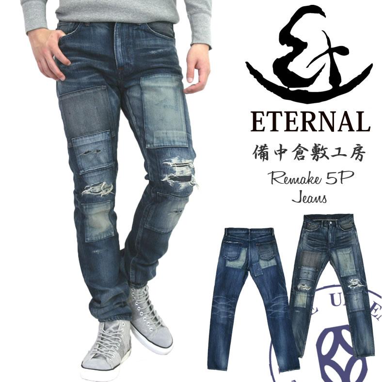 エターナル ジーンズ ETERNAL 備中倉敷工房 リメイクジーンズ 5ポケットデニムパンツ ストレートジーンズ (93236)