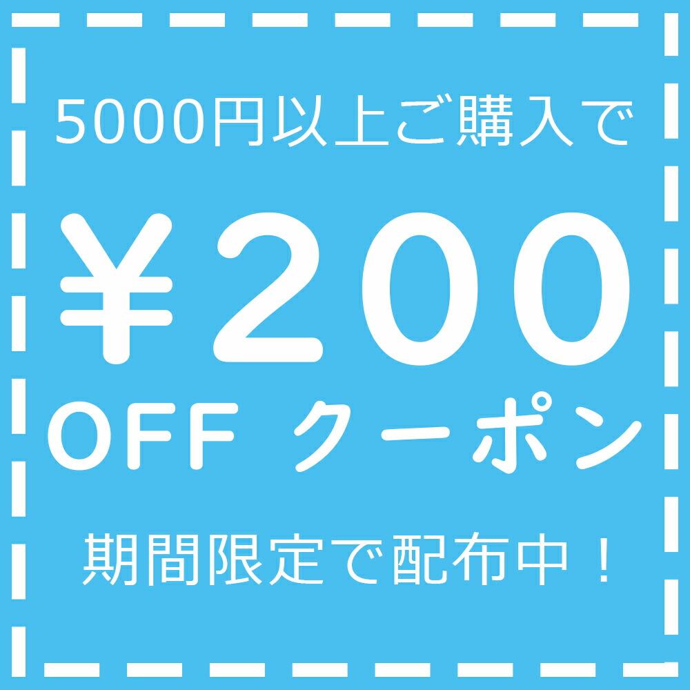 クーポン5000で200OFF