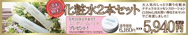 化粧水2本セット