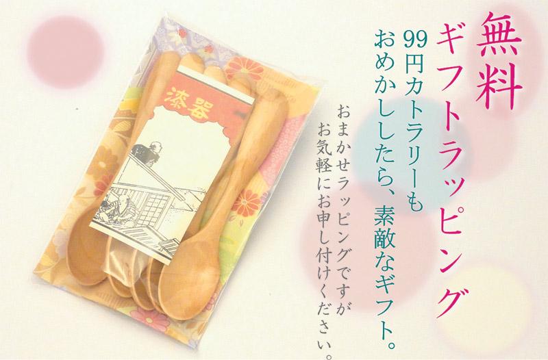 99円カトラリー