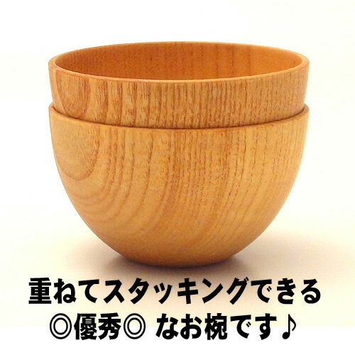 木製スタックボウル