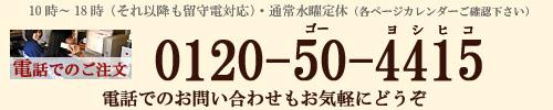 よし彦創業150年