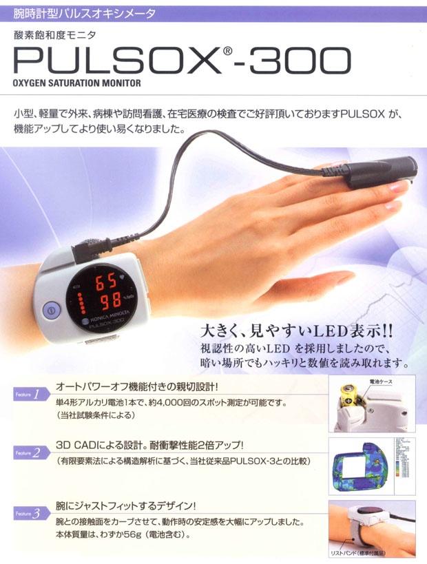 酸素 飽和 度 測定 器