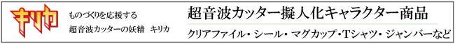 このバナーはモノづくりを応援する超音波カッターの妖精キリカのグッズ一覧にリンクしています。