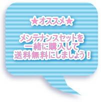 ★オススメ★  メンテナンスセットを 一緒に購入して 送料無料にしましょう!