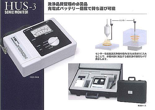 超音波洗浄器の品質管理に必需品