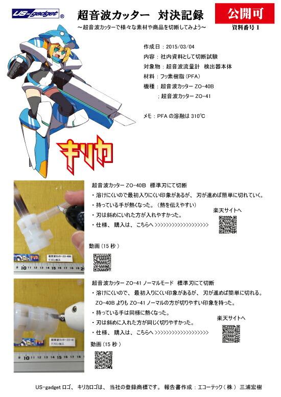 テフロン(フッ素系樹脂)PFA樹脂の切断加工用工具に超音波カッターをご検討下さい。