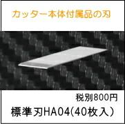 標準刃HA04