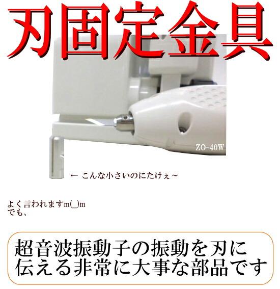 超音波カッター 刃固定具HK02