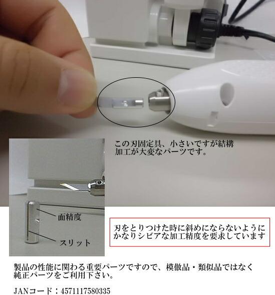 超音波カッター 刃固定具