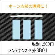 メンテナンスセットSB01
