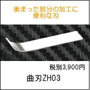 曲刃ZH03
