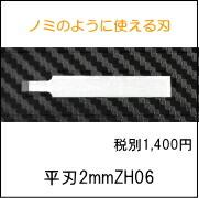 平刃2mmZH06