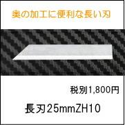 長刃25mmZH10