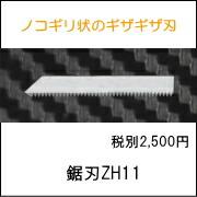 鋸刃ZH11