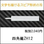 四角錐ZH12